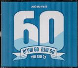 3-CD-Box 60 Hits von 60 Jahre Israel-Musik 1948-2008