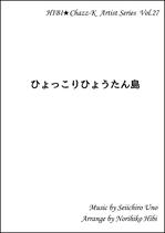 商品名 ひょっこりひょうたん島【PDF】