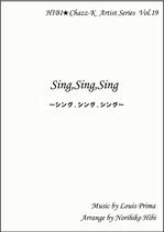 商品名 シング,シング,シング【PDF】