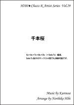 商品名 千本桜【PDF】