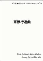 商品名 軍隊行進曲【PDF】