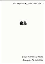 商品名 宝島【PDF】