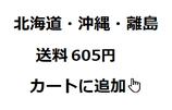 こちらから北海道・沖縄・離島送料を追加
