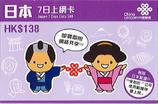 日本 China Unicom HK 7日/3GBデータ通信プリペイドSIMカード