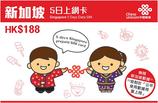 シンガポール 短期渡航者用データ通信SIMカード