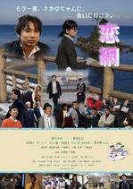 商品名 DVD  「恋網」
