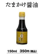 たまかけ醤油150ml