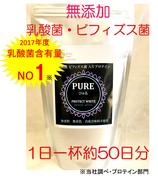 ぴゅあプロテクトホワイト500g