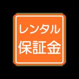 FUKU助 レンタル保証金(非課税)