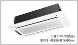 天井ビルトインエアコン(2方向タイプ)