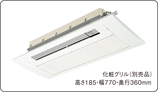 天井ビルトインエアコン(1方向タイプ)