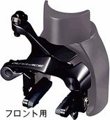 BR-R9110ダイレクトマウントタイプ[DURA-ACE]