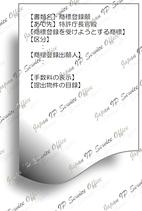 商標登録出願 事務所費用<出願時費用>2区分の場合