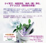 フードサプリ[米国食品等級珪藻土(ケイ素85%)]        150g(約3ヶ月分)