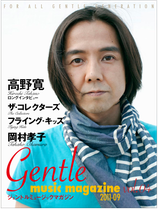 Gentle music magazine Vol.04 2011-09