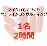 オンラインコンサルティングパック(2時間:1名)