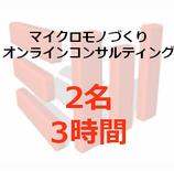 オンラインコンサルティングパック(3時間:2名同時)