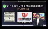 マイクロモノづくり経営革新講座E-Learnningツール