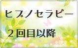 ヒプノセラピー 個人セッション〈継続)