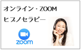ZOOM・電話・スカイプ ヒプノセラピー 3時間程度