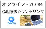ZOOM・電話・スカイプ カウンセリング90分