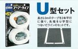 駐車場用白線ラインテープ「ブーブーライン」 U型(3cm幅) 1本分セット