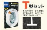 駐車場用白線ラインテープ「ブーブーライン」 T型(4cm幅) 2本分セット
