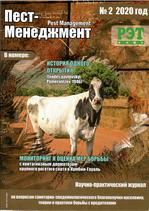 Пест-Менеджмент №2 (114) 2020