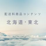 北海道・東北 送料別途500円