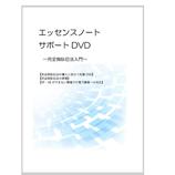 エッセンスノートサポートDVD
