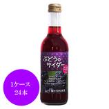【1ケース】ぶどうのサイダー 300ml【24本入】