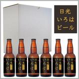 【クール便対象商品】奥日光天然水仕込み 日光いろはビール6本セット