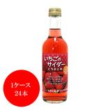 【1ケース】いちごのサイダー とちおとめ 300ml【24本入】