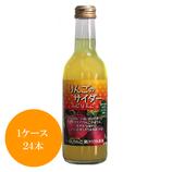 【1ケース】りんごのサイダー ふじりんご 300ml【24本入】