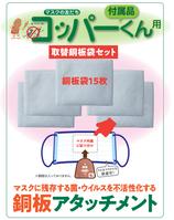 マスクの友だち~コッパーくん用取替銅板袋セット(15袋入)