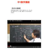 河原塾の通常授業 中1WEB版