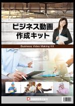 ビジネス動画作成キット
