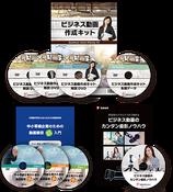 ビジネス動画作成キット・オールインワンセット