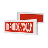 Табло Молния-12В Порошок уходи