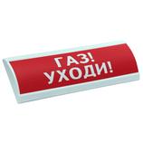 Табло световое ЛЮКС-12 Газ! Уходи!(красный) (ЛЮКС-12 Газ! Уходи!)