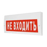 Табло Молния-220В НЕ ВХОДИТЬ (Молния-220В НЕ ВХОДИТЬ)