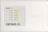 Прибор приемно-контрольный охранно-пожарный Сигнал-10 (Сигнал-10)