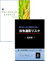 「グローバルGAPガイドブック -Ver.2-」+「法令違反リスク ー農薬編ー」