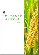 グローバルGAPガイドブック -Ver.2-