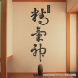 Arte - Escritura oriental china