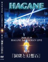 2020.12.19 HAGANE ONEMAN LIVE 第二章『洞窟と幻想石』DVD