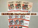 【当日受け渡し】BarFestaUBE 2016