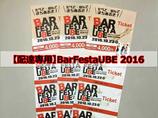 【配達専用】BarFestaUBE 2016