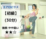 【5/16(土)11:00~】オンライン・初級エアロ(30分コース)