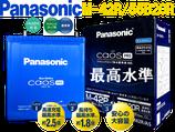 商品名:パナソニックM42 高性能アイドリングストップ専用